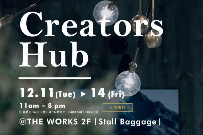 ORDERMADE TOKYOローンチイベント「Creators Hub」開催決定!