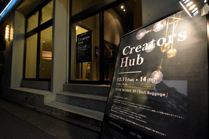 開催終了|ORDERMADE TOKYOローンチイベント「Creators Hub」