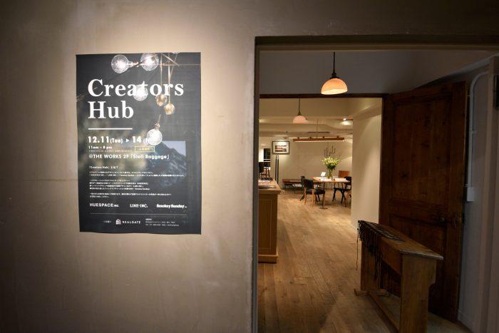 【イベント開催レポート】ORDERMADE TOKYOローンチイベント「Creators Hub」を開催しました!