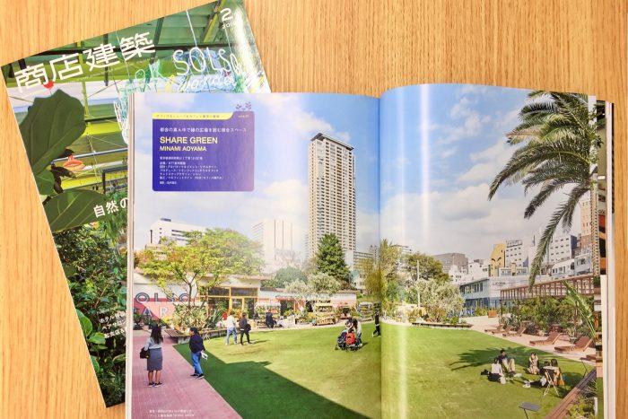 掲載情報|商店建築|SHARE GREEN MINAMI AOYAMA