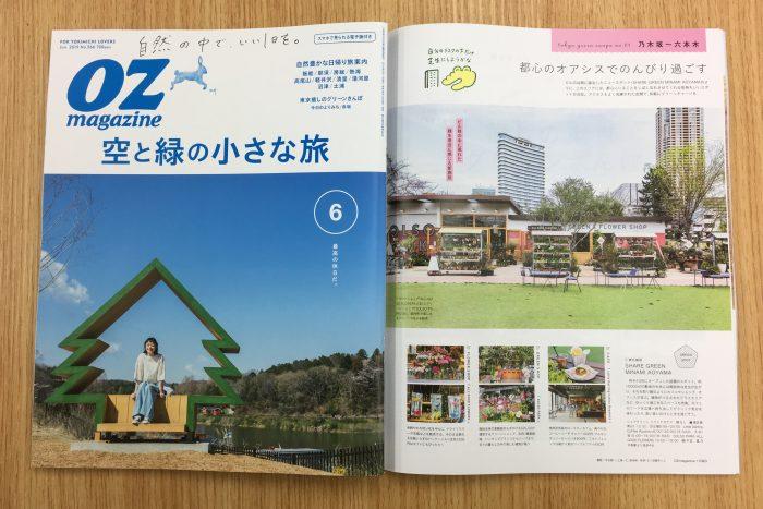 掲載情報|OZ magazine|SHARE GREEN MINAMI AOYAMA