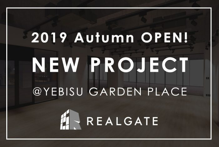 サッポロ不動産開発とリアルゲイトが協働<br>恵比寿ガーデンプレイスにシェア複合施設を今秋オープン
