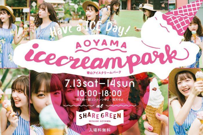 全国からフォトジェニックなアイスが大集合するアイスクリームフェス <br>「青山アイスクリームパーク」をシェアグリーン南青山にて開催