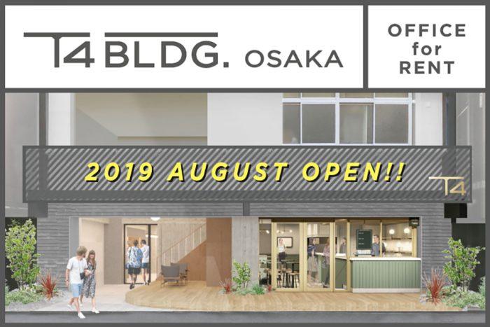 8月5日(月)・6日(火)先行内覧会開催!<br>大阪なんば駅より徒歩5分の好立地クリエイティブオフィス『T4 BUILDING OSAKA』