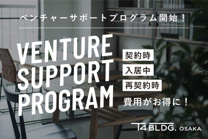 クリエイティブオフィスのリアルゲイト、関西初施設「T4 BUILDING OSAKA」で スタートアップ・ベンチャー企業支援を開始