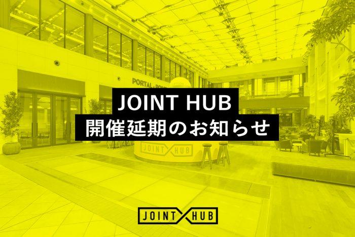 【JOINT HUB延期のお知らせ】