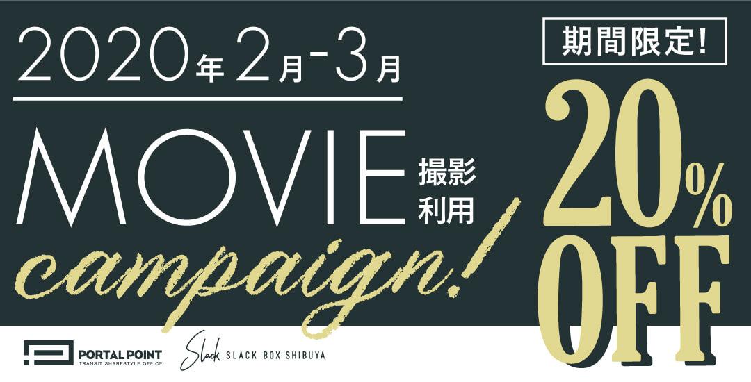 動画撮影利用がお得!2月~3月20%OFFのお得なキャンペーン!