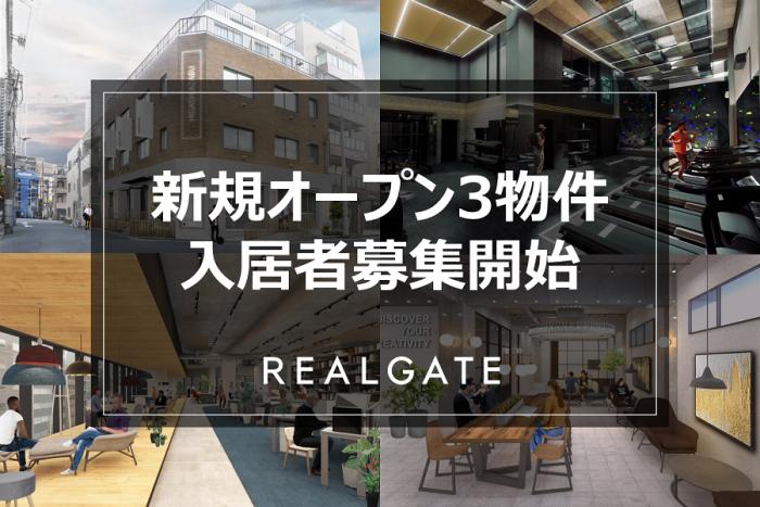 渋谷区・港区に新規オープン予定の3物件でオフィス入居者の先行募集を開始