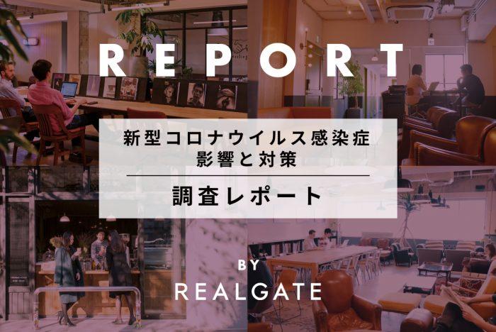 【新型コロナウイルス感染症の事業への影響に関する入居者アンケート】
