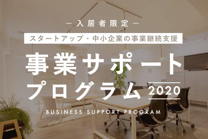 リアルゲイト、入居する中小企業向け事業継続サポートを開始<br>移転時の事務手数料が無料となる「事業サポートプログラム2020」