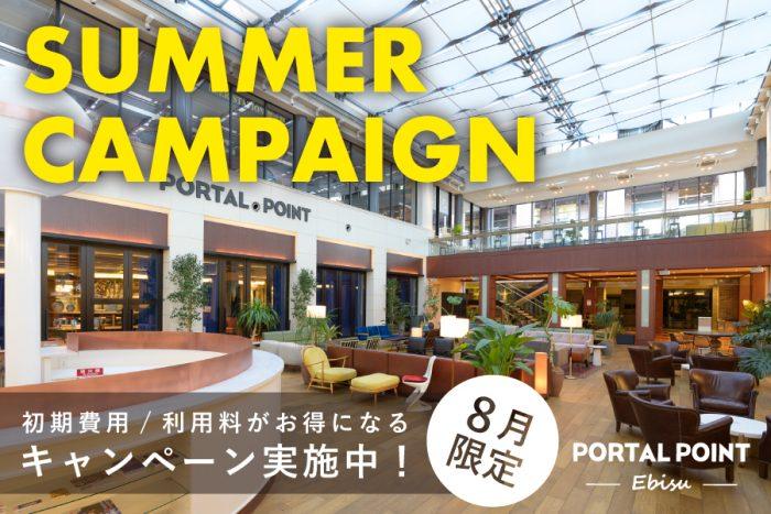 「PORTAL POINT -Ebisu-」にて<br>8月限定サマーキャンペーンを開始!