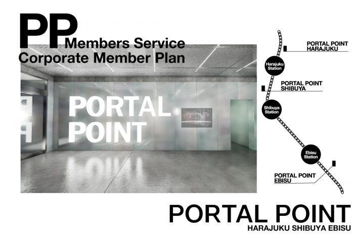 シェアオフィス「PORTAL POINT(原宿・渋谷・恵比寿)」の3施設を 相互利用できるサービス「PP Members Service」と 企業のサードプレイスとなる「Corporate Member Plan」を10月より開始