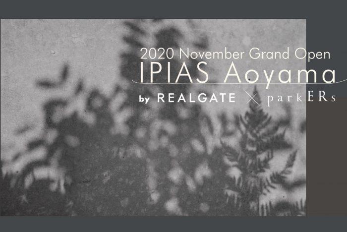 リアルゲイト、青山フラワーマーケットの妹ブランドparkERs(パーカーズ)と初の協働<br>都会の中心で緑に囲まれる隠れ家オフィス「IPIAS Aoyama」を港区赤坂に11月オープン