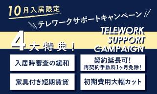 OMB HIGASHIAZABUにて<br>「テレワークサポートキャンペーン」を開始!