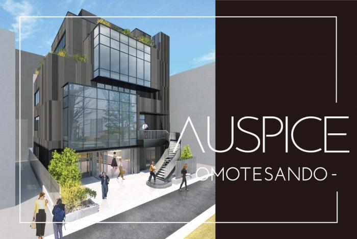 リアルゲイト、アスコットとの協働第二弾<br>表参道に「AUSPICE OMOTESANDO」を2021年2月オープン