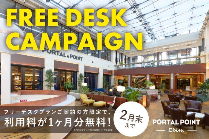 「PORTAL POINT -Ebisu-」 にてフリーデスク1ヶ月利用料無料キャンペーンを開始!