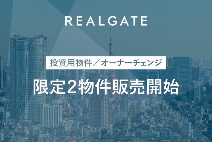 東京の不動産にクリエイティブとバリューアッドをコンセプトに限定2物件の販売を開始