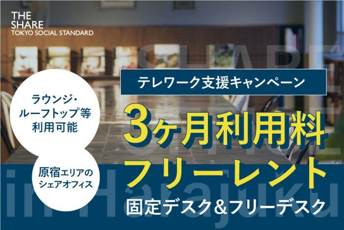 明治神宮前・原宿「THE SHARE」にて、 固定デスク&フリーデスク3ヶ月フリーレントキャンペーンを開始!