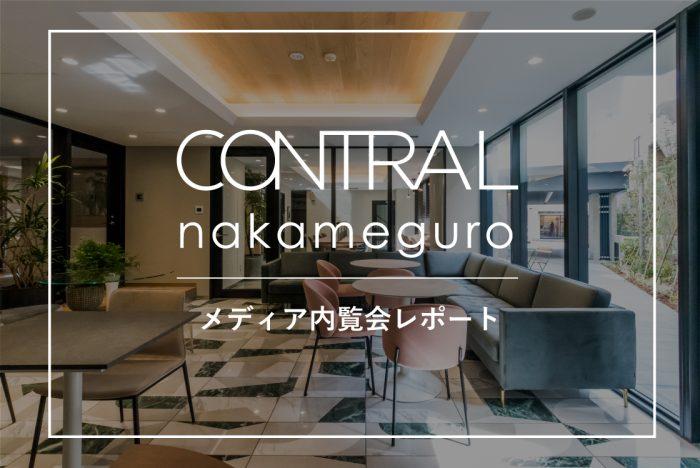 2021年2月グランドオープン!CONTRAL nakameguroメディア先行内覧会レポート