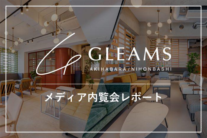 2021年3月グランドオープン!GLEAMS AKIHABARA・NIHONBASHIメディア先行内覧会レポート