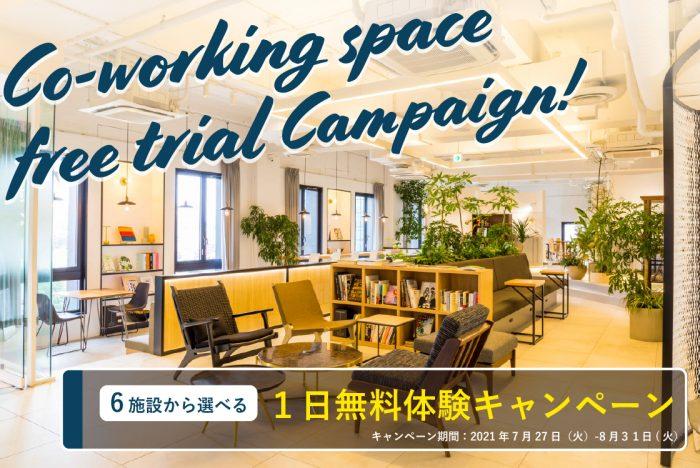 人気シェアオフィス6施設で無料トライアルを実施。コロナ禍のオフィス分散化やテレワーク導入を支援