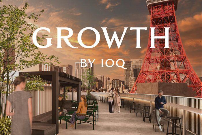 東急株式会社と協業プロジェクト<br>イノベーションオフィスシリーズ第一弾「GROWTH BY IOQ」 2021年10月東麻布にオープン