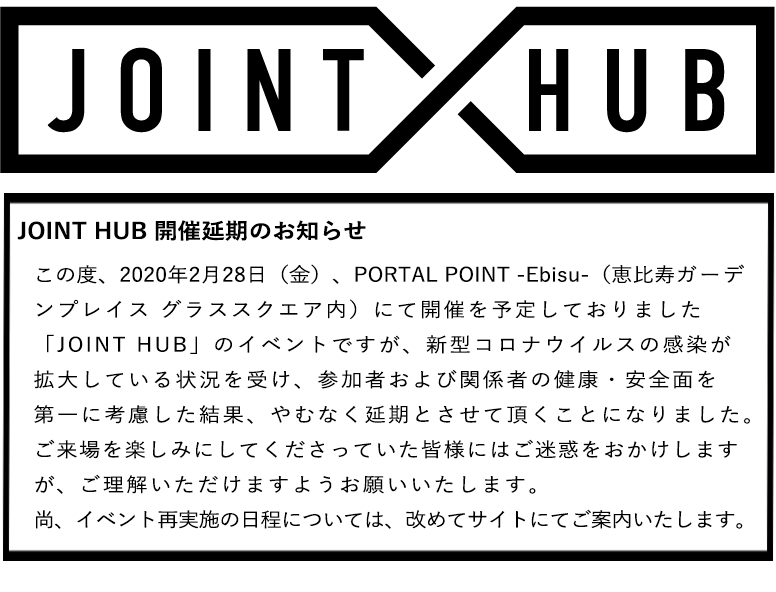 JOINT HUB TOPイメージ SP