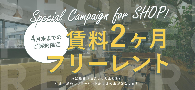 CONTRAL nakameguro フリーレントキャンペーン実施中!