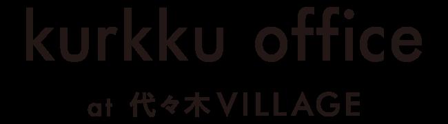 kurkku office@代々木 VILLAGE