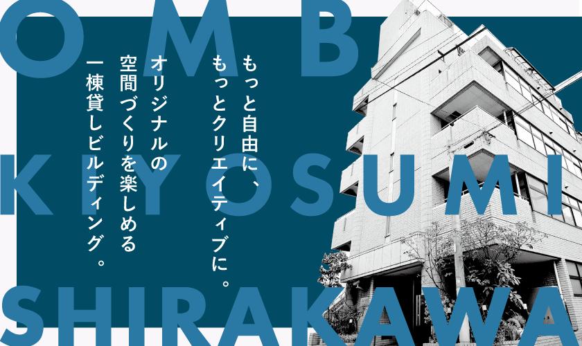 OMB KIYOSUMISHIRAKAWA