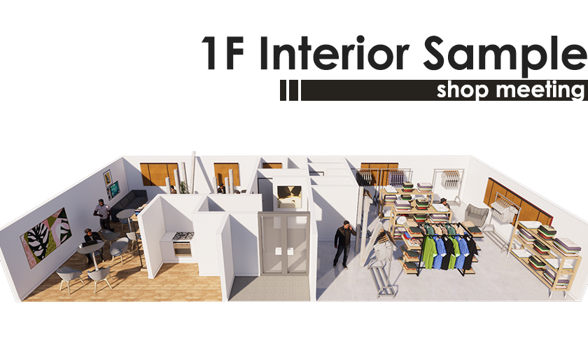 1F Interior Sample Image-shop・meeting-